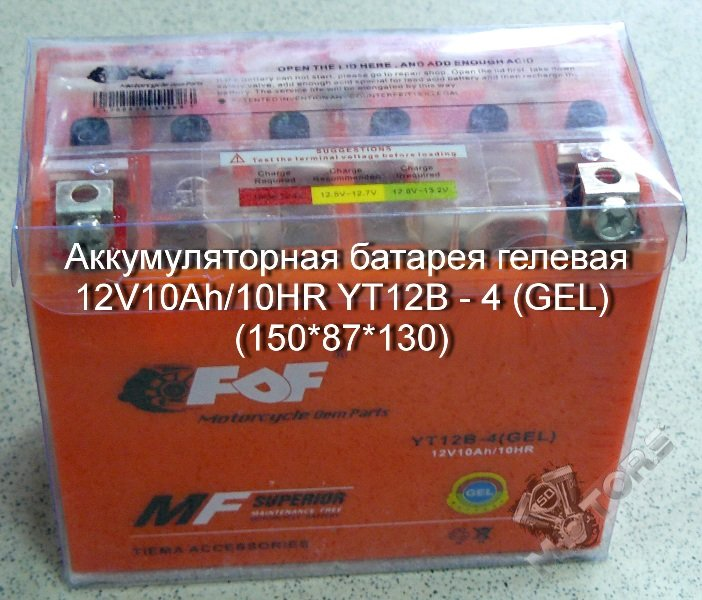 Аккумуляторная батарея гелевая 12V10Аh (GEL)