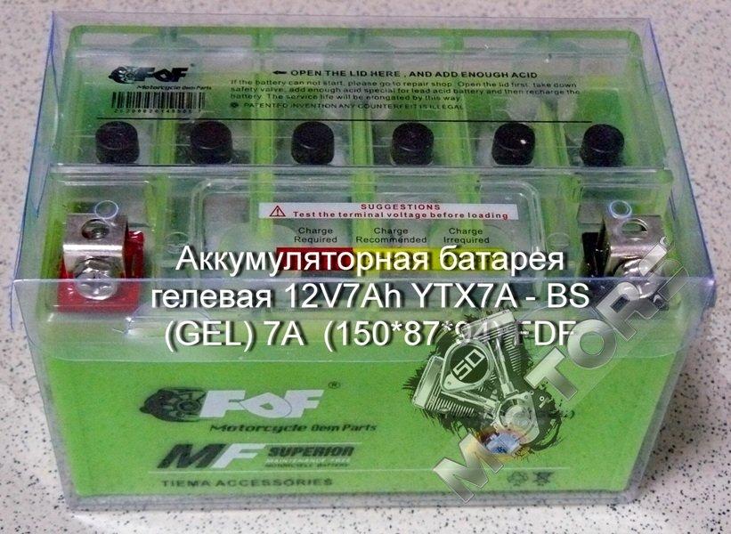 Аккумуляторная батарея гелевая 12V7Ah YTX7A - BS (GEL) 7А