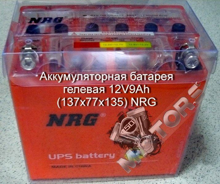 Аккумуляторная батарея гелевая АКБ 12V9Ah (137х77х135)