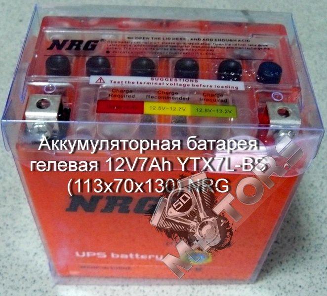 Аккумуляторная батарея гелевая 12V7Ah YTX7L-BS (113х70х130) NRG