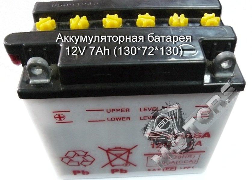 Аккумулятор АКБ 12V 7Ah (ш130*в130*г72) кислотный