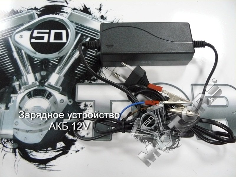 Зарядное устройство АКБ 12V