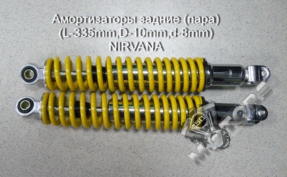 Амортизаторы задние (пара) размеры (L-335mm,D-10mm,d-8mm) Irbis NIRVANA
