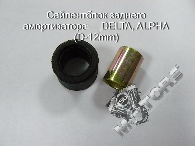Сайлентблок заднего амортизатора DELTA, ALPHA (D-12mm)