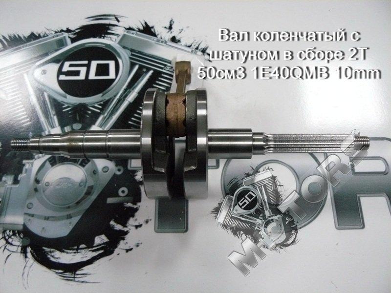 Вал коленчатый 2Т 50см3 1E40QMB 10mm
