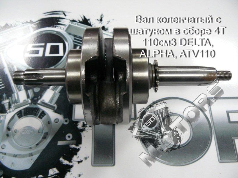 Вал коленчатый 4Т 110см3 DELTA, ALPHA, ATV110 1P52FMH