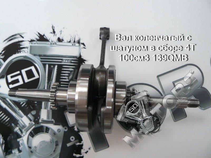 Вал коленчатый усиленный 4Т 100см3 139QMB
