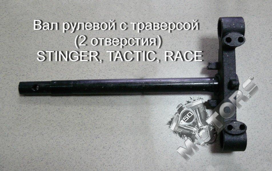 Вал рулевой с траверсой (2 отверстия крепления перьев) STINGER, TACTIC, RACE (1 отверстие для блокиратора руля)