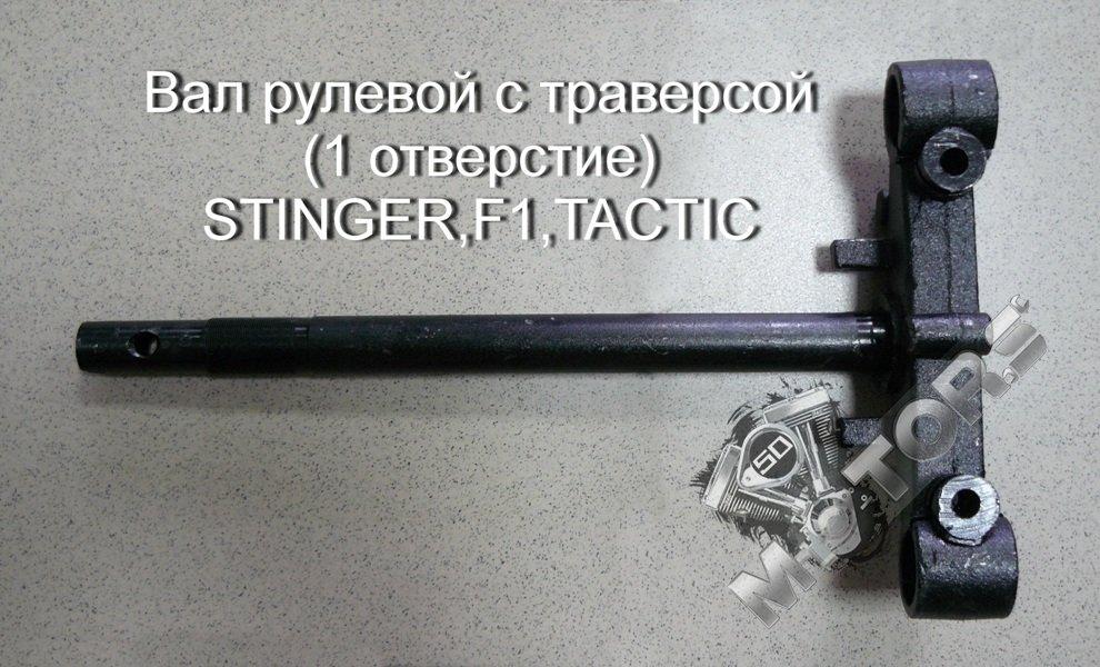 Вал рулевой с траверсой STINGER, F1, TACTIC (1 отверстие в месте крепления амортизатора)