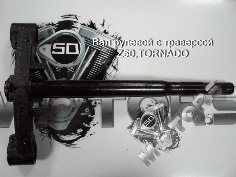 Вал рулевой с траверсой Z50,TORNADO 12