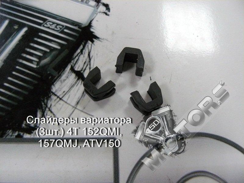 Слайдеры вариатора комплект (3шт.) 4T 152QMI, 157QMJ, ATV150