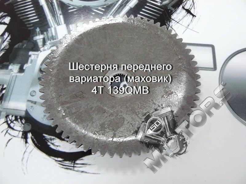 Шестерня переднего вариатора, неподвижная щека (маховик) 4Т 139QMB