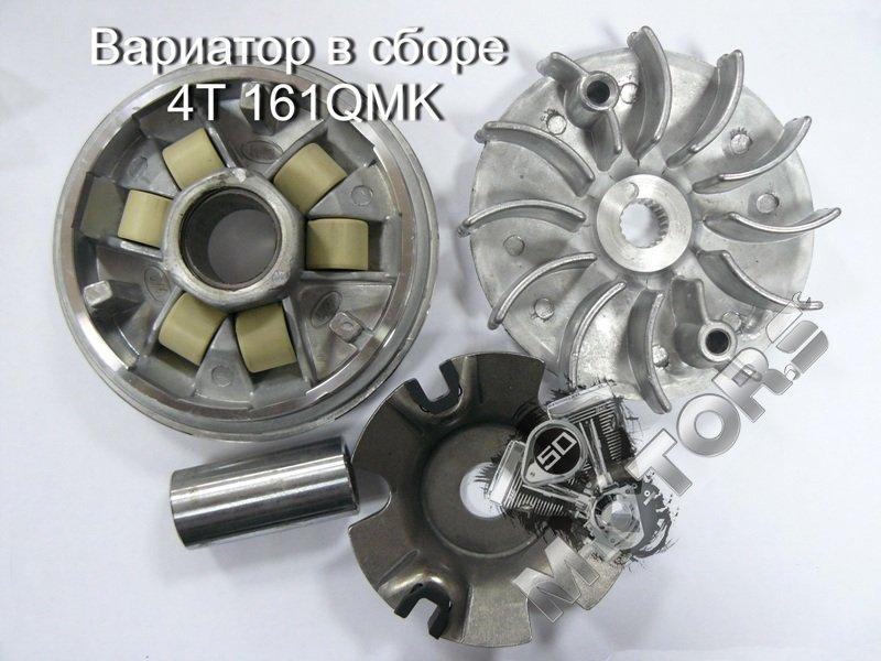 Вариатор в сборе 4Т модель двигателя 161QMK