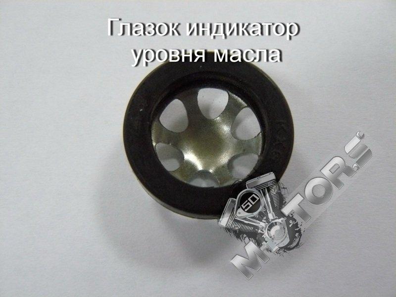 Глазок индикатор уровня масла в двигателе