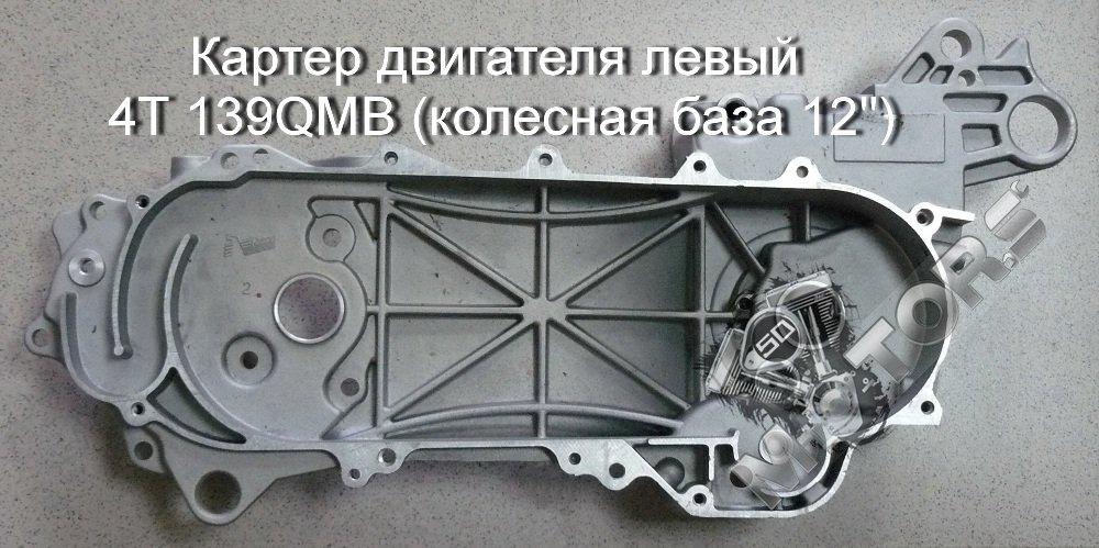 Картер двигателя левый модель двигателя 4Т 139QMB (колесная база 12
