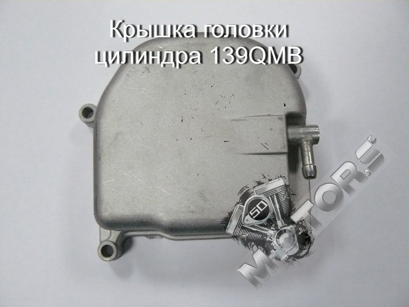 Крышка головки цилиндра модель двигателя 4т 139QMB