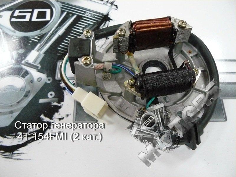 Статор генератора 4Т 154FMI (2 катушки.) для без электростартерного двигателя