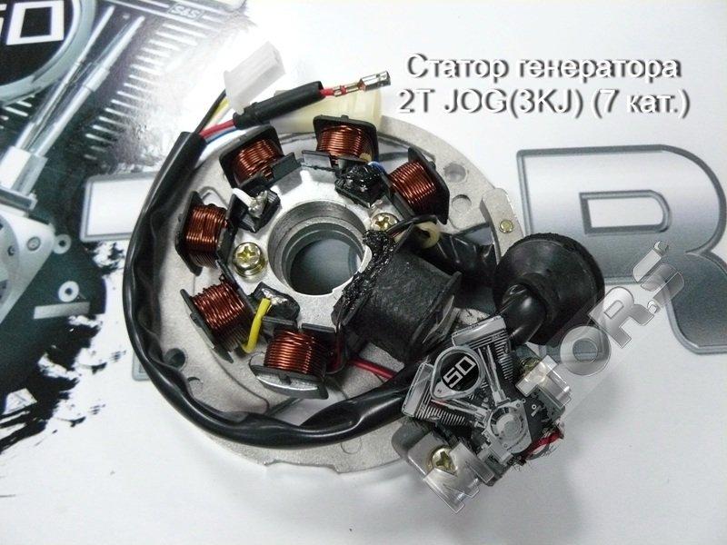Статор генератора 2Т Yamaha JOG(3KJ) (7 кат.) 6 проводов