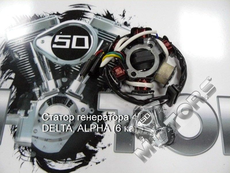 Статор генератора 4Т DELTA, ALPHA (6 катушек)
