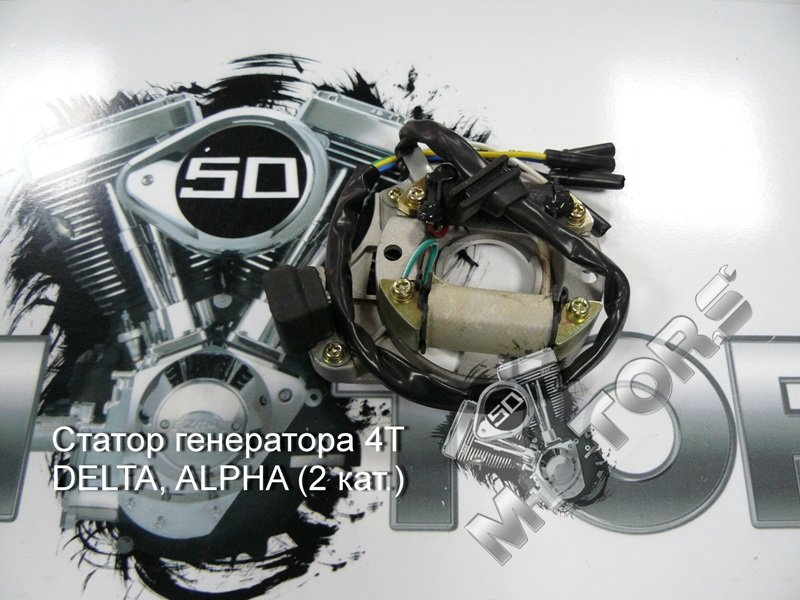 Статор генератора 4Т DELTA, ALPHA (2 катушки)