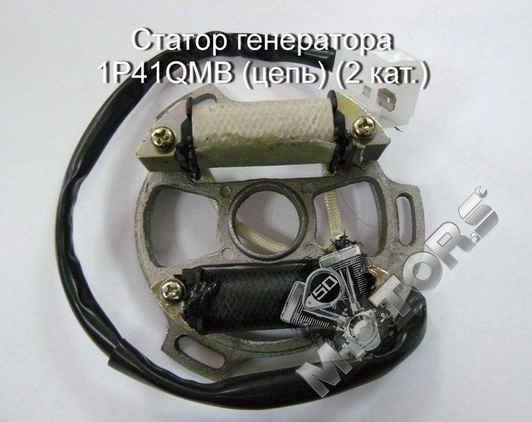 Статор генератора 1P41QMB (цепь) (2 кат.)