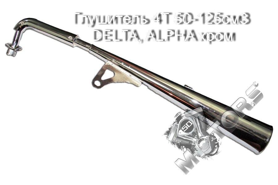 Глушитель 4Т 50-125см3 DELTA, ALPHA, IRBIS Virago хром