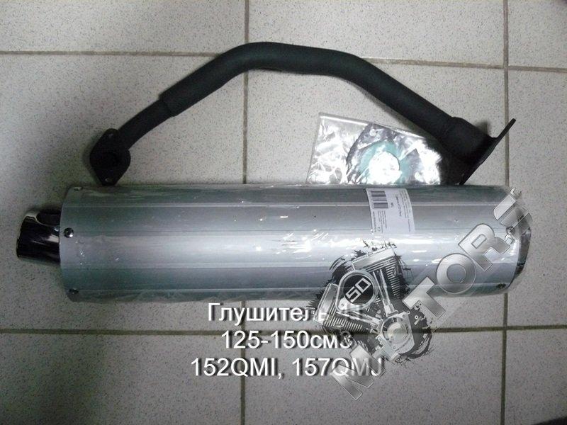 Запчасти для скутера, 4T 152QM1, 157QMJ, 157QMJ-H, 153QMI, 158QMJ, Глушители, (4T) для скутера