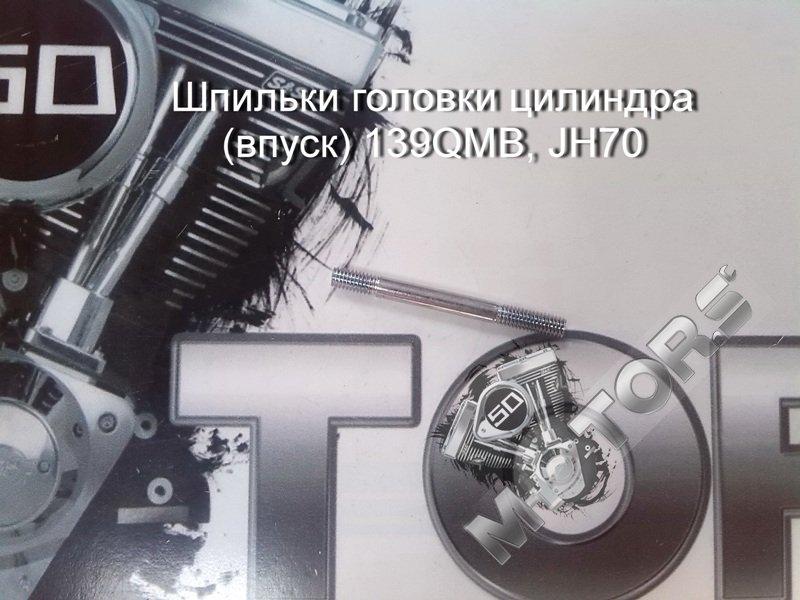 Шпильки головки цилиндра (впуск)  139QMB, 152QMI, 157QMJ , длинна 63мм, М6