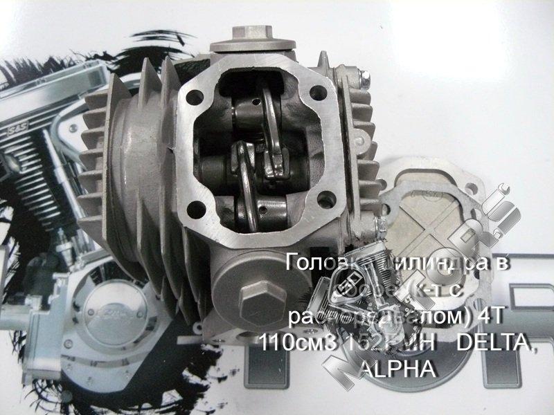 Запчасти для мотоцикла, 1P-серии, Головки цилиндров, (4T)
