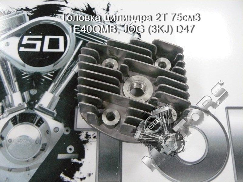 2T 1E40QMB 10MM, 12MM, Головки цилиндров, (2T)