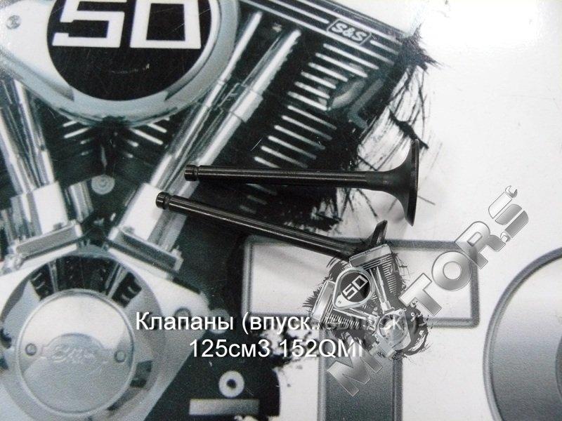 Клапаны (впуск/выпуск) 152QMI, 157QMJ  (GY6) (диаметры: 21мм/24мм)