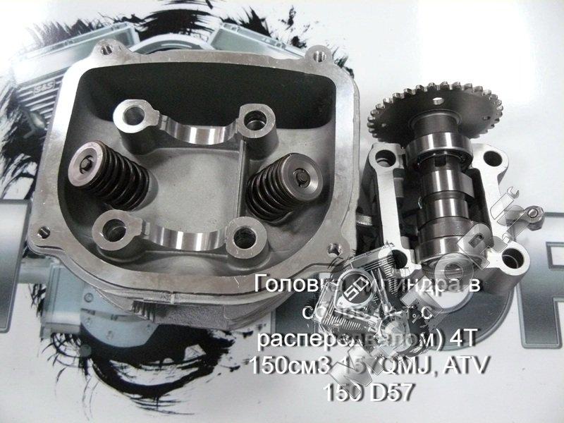 Головка цилиндра в сборе (комплект с распередвалом, клапанами, стойками коромысел, коромыслами) 4Т 150см3 157QMJ,162QMK ATV 150 D57