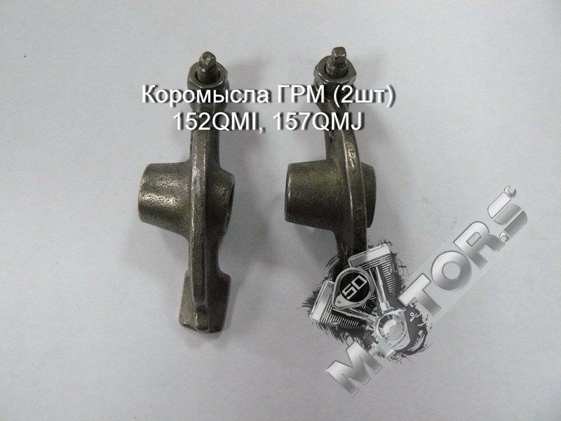 Коромысла ГРМ (2шт) , комплект с регулировочными винтами (2шт) 152QMI, 157Q ...