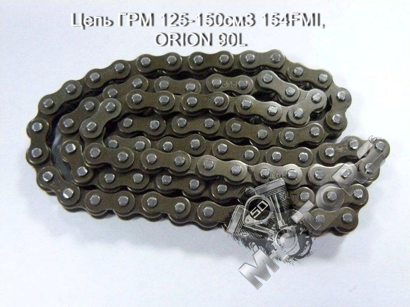 Цепь ГРМ 125-150см3 154FMI,  ORION, TTR 125 90L