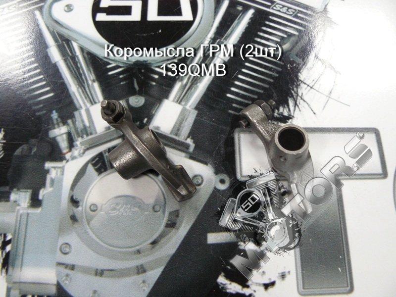 Коромысла ГРМ (2шт) 4т 139QMB, в комплекте с регулировочными винтами