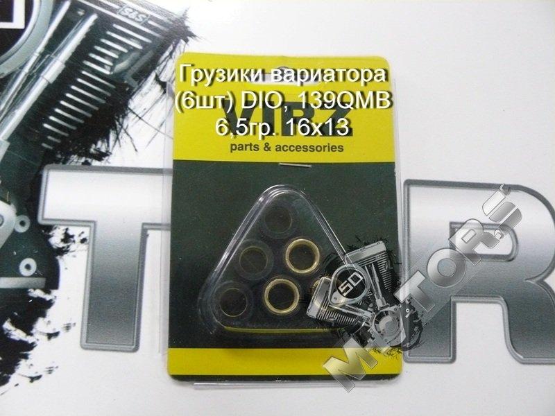 Грузики вариатора (6шт) DIO, 139QMB вес 6,5гр. размер 16мм. x 13мм.