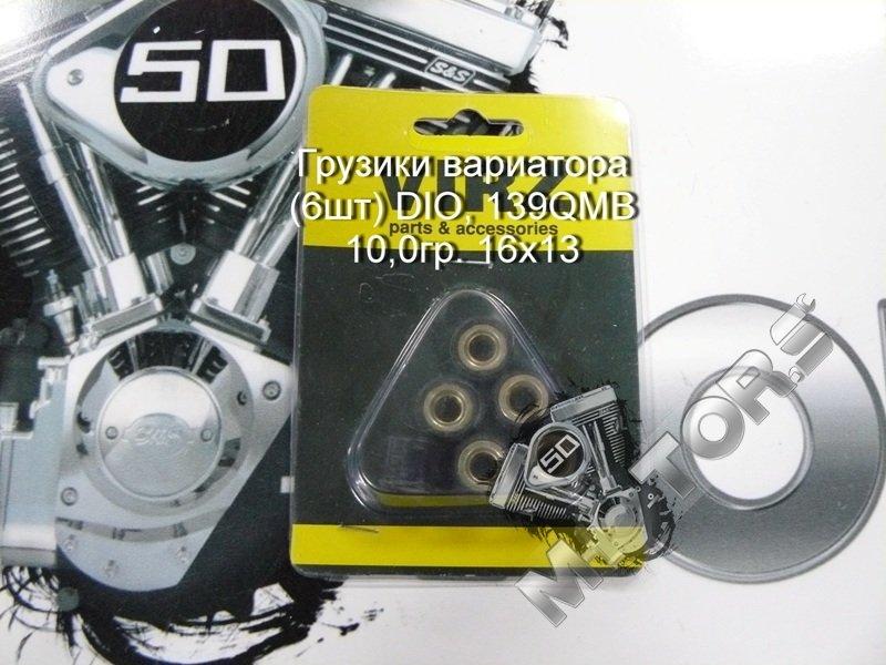 Грузики вариатора (6шт) DIO, 139QMB вес 10,0гр. размер 16мм.x 13мм.