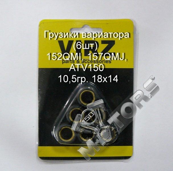 Грузики вариатора (6шт) 152QMI, 157QMJ, ATV150 вес 10,5гр. размер 18мм. x 14мм.