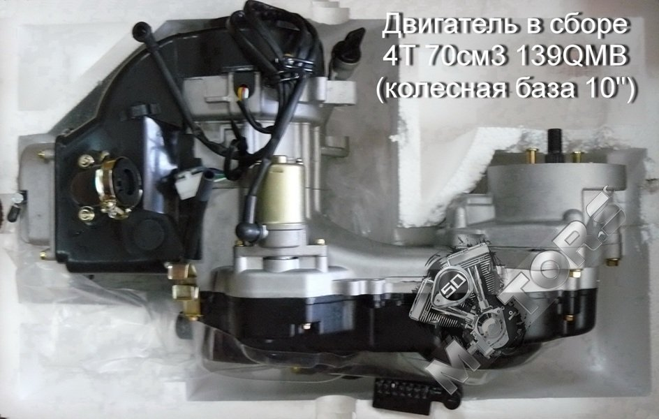 Двигатель в сборе 4Т 70см3 модель двигателя 139QMB (колесная база 10