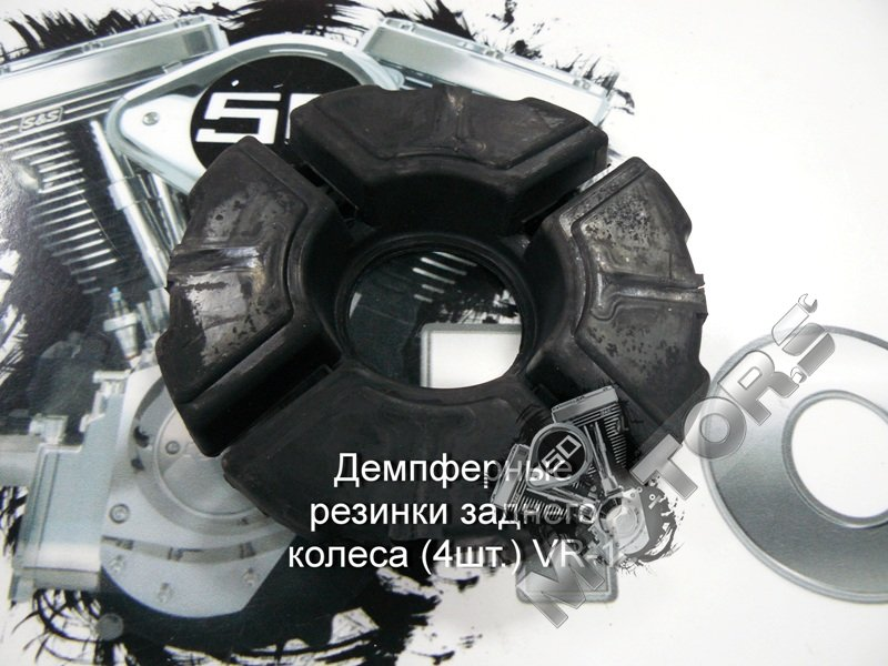 Демпферные резинки заднего колеса комплект (4шт.) IRBIS VR-1