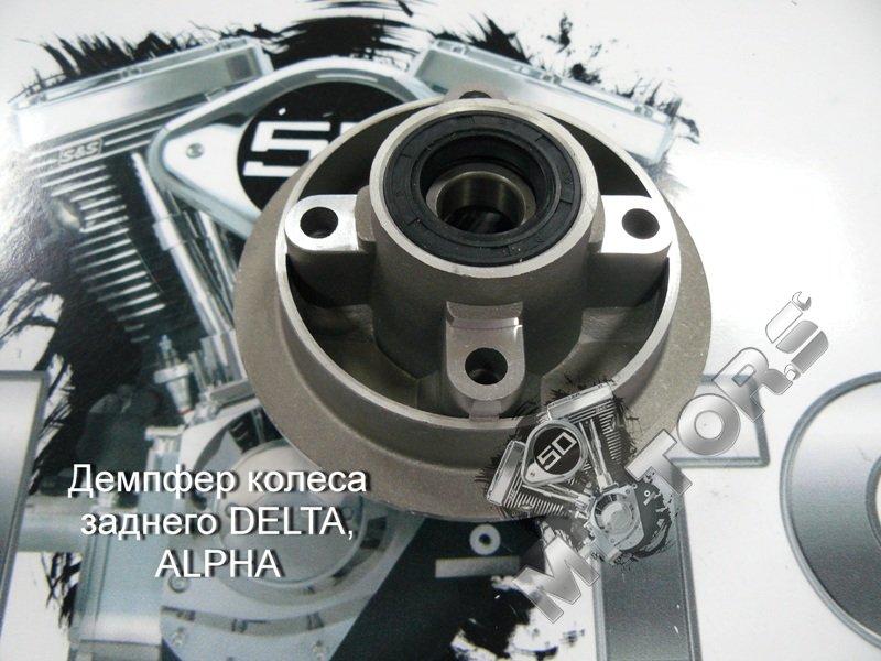 Демпфер колеса заднего DELTA, ALPHA, VIRAGO, комплект с подшипником и сальн ...