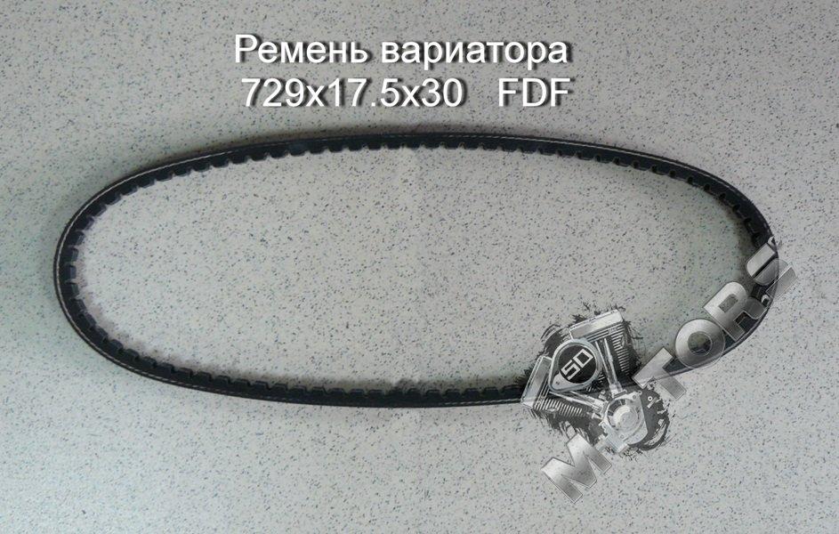 Ремень вариатора для скутера, размер 729x17.5x30 FDF