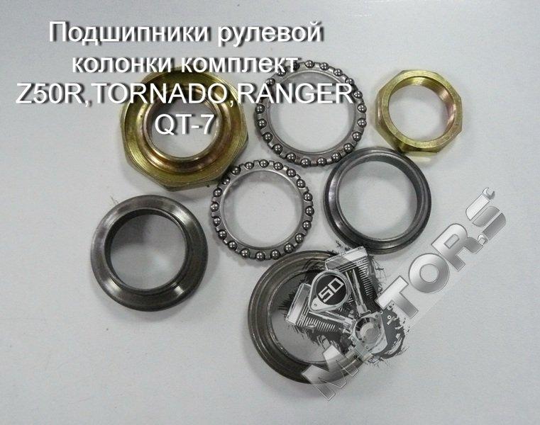 Подшипники рулевой колонки IRBIS Z50R,TORNADO,RANGER QT-7