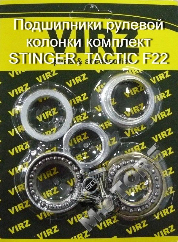 Подшипники рулевой колонки комплект STINGER, TACTIC F22 12