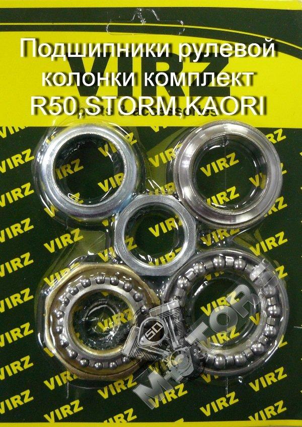 Подшипники рулевой колонки комплект R50,STORM, IRBIS KAORI