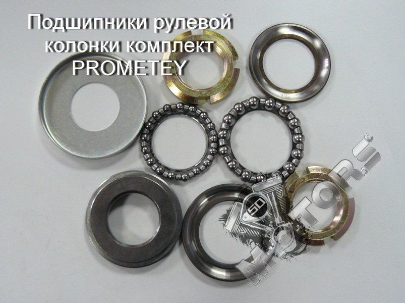 Подшипники рулевой колонки комплект PROMETEY 13
