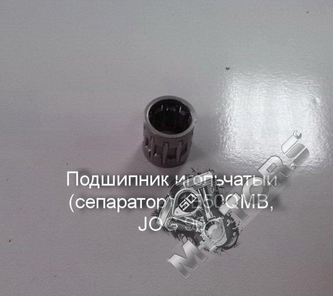 Подшипник игольчатый для скутера (сепаратор) 1E50QMB, JOG 90
