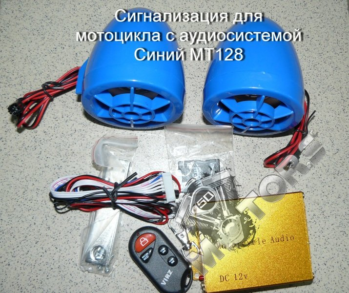Сигнализация со встроенной аудиосистемой Синий МТ128, один пульт управления