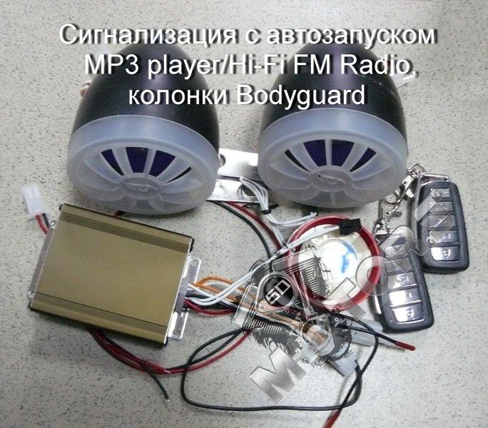 Сигнализация с автозапуском MP3 player/Hi-Fi FM Radio, колонки Bodyguard 125db, два пульта, сирена