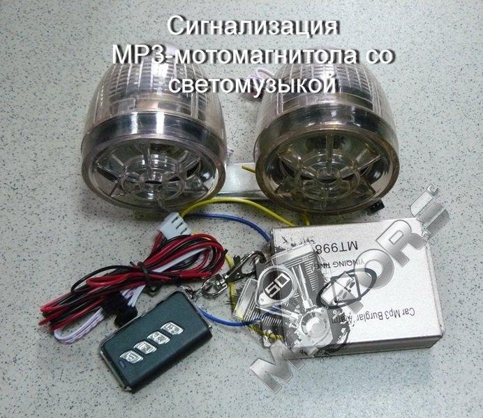 Сигнализация MP3-мотомагнитола со светомузыкой, диодная подсветка колонок